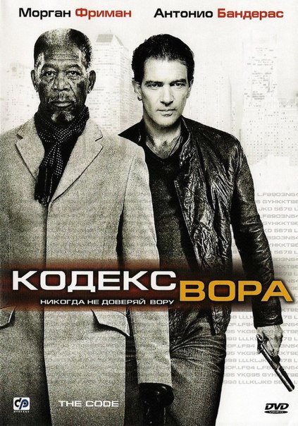 Кодекс вора / The Code / Thick as Thieves (2008)