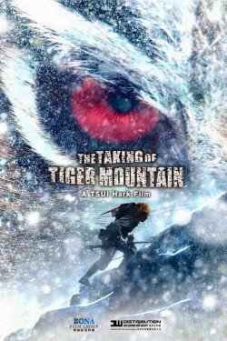 Захват горы тигра / The Taking of Tiger Mountain (2014)
