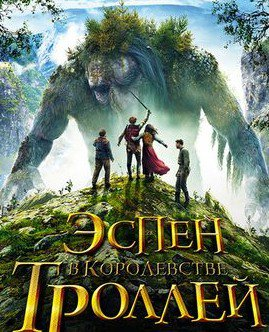 Эспен в королевстве троллей / The Ash Lad: In the Hall of the Mountain King (2017)
