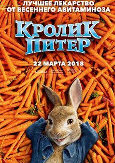 Кролик Питер / Peter Rabbit (2018)