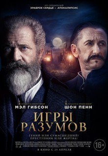 Игры разумов - The Professor and the Madman (2019) HDRip