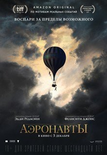 Аэронавты / The Aeronauts (2019) TS